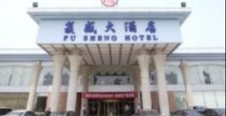 Fusheng Hotel - Qingdao