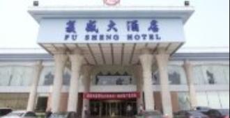 Fusheng Hotel - צ'ינגדאו