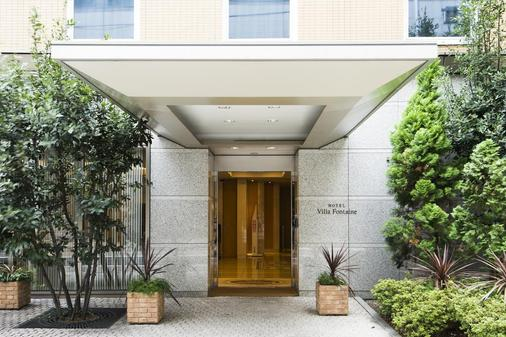 Hotel Villa Fontaine Tokyo-Hamamatsucho - Τόκιο - Κτίριο