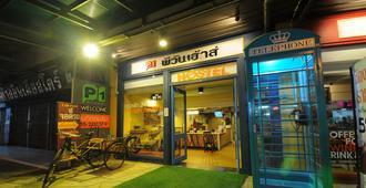 P1 House - Phitsanulok