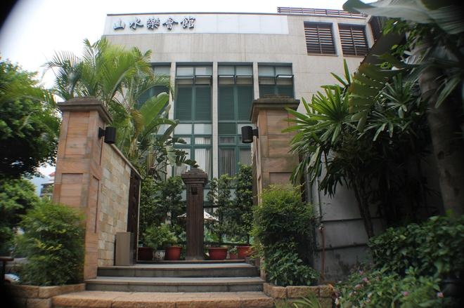 山樂溫泉-山水樂溫泉會館 - 台北 - 飯店入口