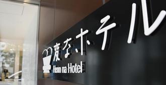 Henn Na Hotel Tokyo Hamamatsucho - Tokio
