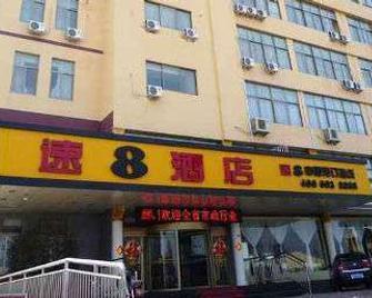 Super 8 by Wyndham Qingdao Jiaonan Heng Li Yuan - Huangdao - Building
