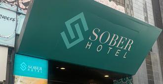 Sober Hotel - Hong Kong - בניין