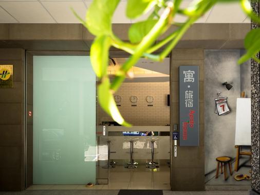 Apato Cityhome - Kaohsiung - Building