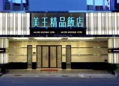 Milord Boutique Hotel - Kaohsiung - Yatak Odası