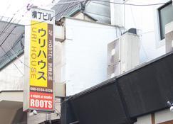 Uri House - Beppu - Edificio