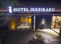 Hotel Ikkeikaku - Kesennuma - Rakennus