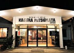 Kagura Mitsumata Cottage - Yuzawa - Bâtiment