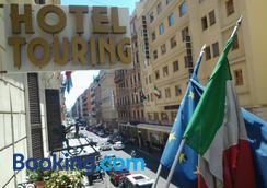 Hotel Touring - Rome - Cảnh ngoài trời