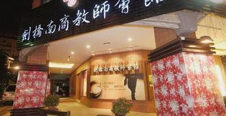 Cambridge Confucius Inn - טאינאן