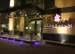 Quiet Dreams - King Abdul Aziz Street - Jeddah - Building