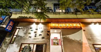 Koala Huangshan International Hostel - Huangshan
