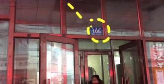 Harbin Midian Youth Hostel - Harbin