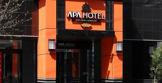 Apa飯店 - 大阪肥後橋駅前 - 大阪