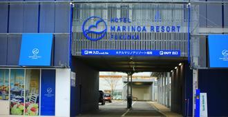 Hotel Marinoa Resort Fukuoka - Fukuoka