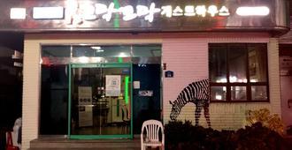 Kodakkodak Guest House - Hostel - Thành phố Seogwipo - Cảnh ngoài trời