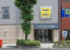 熊谷微笑酒店 - 熊谷 - 熊谷 - 建築