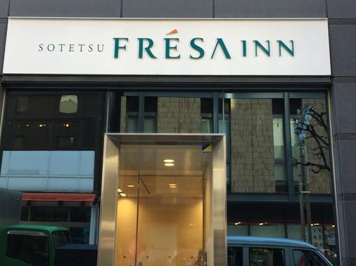 Sotetsu Fresa Inn Ochanomizu Jimbocho - Tokyo - Building