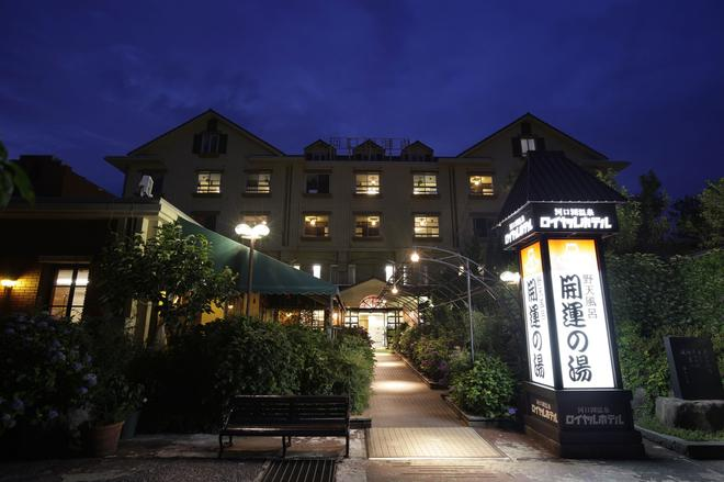 Royal Hotel Kawaguchiko - Fujikawaguchiko - Κτίριο