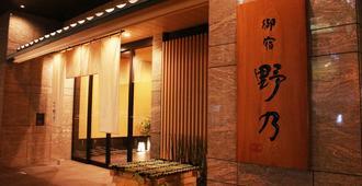 Onyado Nono Namba Natural Hot Spring - אוסקה - בניין