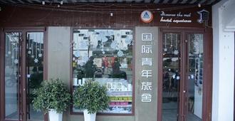 Nanjing Fuzimiao Youth Hostel - Nankín - Vista del exterior