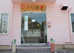 Okinawa Minshuku Kariyushi Bekkan - Shirahama - Dış görünüm