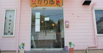 Okinawa Minshuku Kariyushi Bekkan - Shirahama