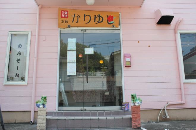 Okinawa Minshuku Kariyushi Bekkan - Shirahama - Outdoor view