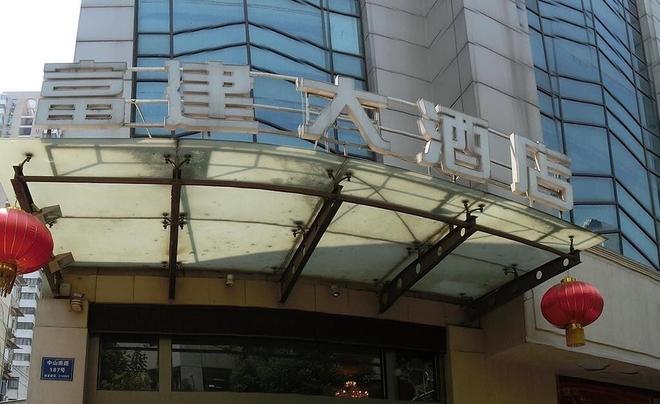 Fu Jian Hotel - Nanjing - Nankín - Edificio
