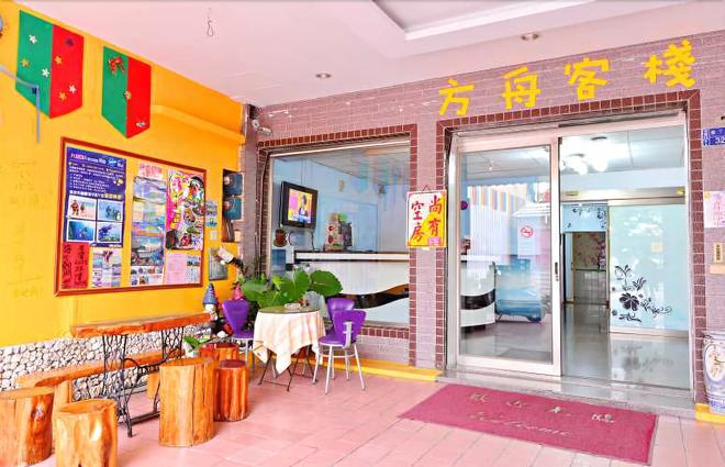 Kenting Ark Hotel-Hostel - Hengchun