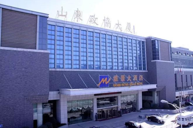 Grand Metropark Hotel Shandong - Jinan - Edificio