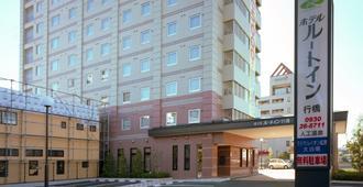 Hotel Route-Inn Yukuhashi - קיטאקיושו