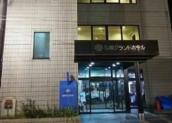 Hirosaki Grand Hotel - Hirosaki - Building