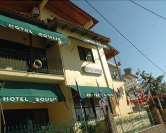 Soulis Hotel - Arkoudi - Building