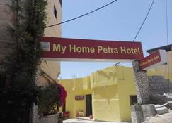 My Home Petra Hotel - วาดิ มูซา - วิวภายนอก