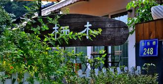 Hangzhou Timo Inn - Hangzhou - Außenansicht