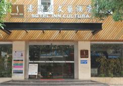 Sotel Inn Cultura Hotel Zhongshan Branch - Zhongshan