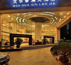 Hangzhou Wenhua Jinglan Grand Hotel