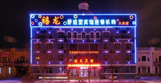 Xilong Hotel Daqing - Daqing