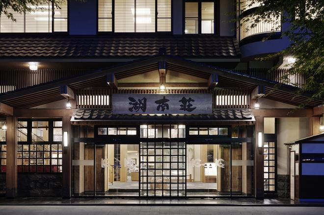 Konansou - Fujikawaguchiko - Building