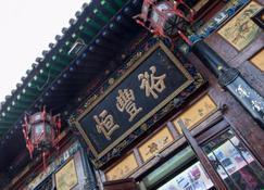 Yu Feng Heng Hotel - Pingyao