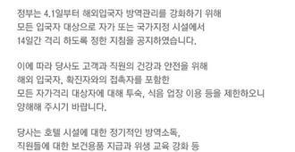 Shilla Stay Seodaemun - Seoul