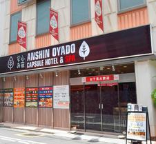 Capsule Hotel Anshin Oyado Shinbashi