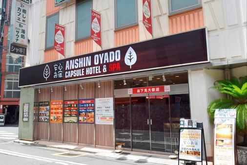 Capsule Hotel Anshin Oyado Shinbashi - Tokyo - Building