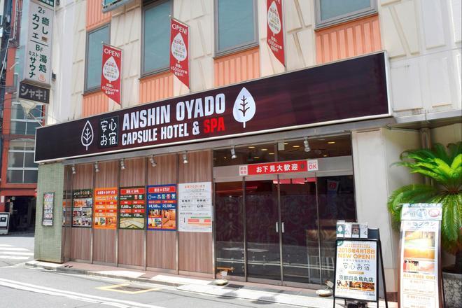 Capsule Hotel Anshin Oyado Shinbashi - Tokio - Edificio