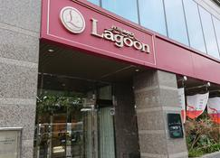 Hotel Marix Lagoon - Miyazaki - Edifício
