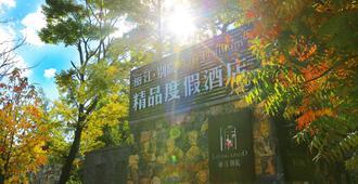 Lijiang Patio Luxury Hotel And Resort - Lijiang - Building