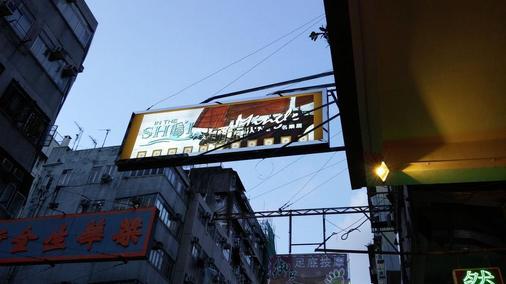 The Shai Red Hotel - Hong Kong - Cảnh ngoài trời