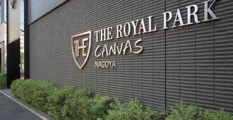The Royal Park Canvas Nagoya - Nagoya - Vista externa